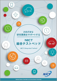 Network Testbed Research and Development Promotion Center