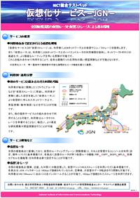「JGN仮想化サービス」リーフレット
